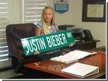 Мэр-однодневка временно назвала улицу в Техасе в честь Джастина Бибера