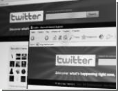 Российская компания купила пакет акций Twitter