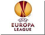 Украинские клубы получили соперников в Лиге Европы