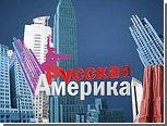 """""""Культура"""" покажет сериал о русских американцах"""