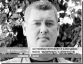 "В Одессе арестовали ""молдавского агента"" по фамилии Никулин"
