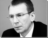 Глава МИД Латвии: Отдельные личности пытались учить нас жить