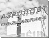В Ульяновске сомневаются в скором открытии транзита НАТО