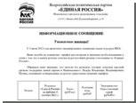 Прокуратура потребовала признать экстремистской листовку Навального