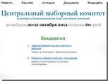 Навальный объявил открытыми праймериз оппозиции