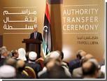 НПС Ливии передал власть избранному парламенту