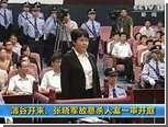 Жена опального китайского политика призналась в убийстве британца