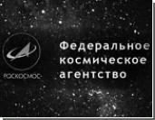 Роскосмос подготовил проект своей реформы