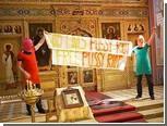 В православном храме Вены провели акцию в поддержку Pussy Riot