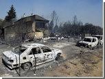 Французский подросток признался в поджоге леса