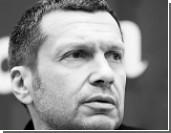 Владимир Соловьев: За что наказать, найдут