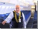 83-летний бортпроводник собрался на пенсию