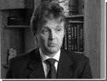 Великобритания назначила нового коронера для проверки смерти Литвиненко