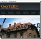 Отопительная фирма прорекламировала себя печами Освенцима