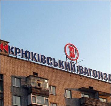 Украина продаст россиянину 25% акций вагоноремонтного завода