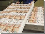 """У """"Гознака"""" потребовали денег за защиту рублей от подделки"""