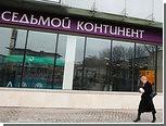 """Альфа-банк погасил долги владельца """"Седьмого континента"""""""