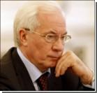 Азаров: Договор о ЗСТ не совершенен, но отвечает интересам Украины