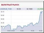 Курс доллара на Московской бирже превысил 32 рубля