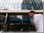Банк Standard Chartered отверг обвинения в отмывании иранских денег