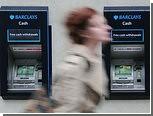 Британцы усомнились в существовании бесплатных банковских услуг