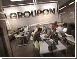 Акции Groupon рухнули на 22 процента за несколько минут