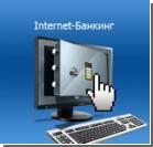 Интернет-банкинг: что это такое и с чем его едят