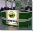 Rozetka.ua уплатила 5 млн грн налогов и снова работает
