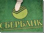 Сбербанк заплатил топ-менеджерам 400 миллионов рублей за полгода