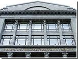 Резервный фонд сократился на 58 миллиардов рублей