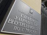 В Москве дагестанцы пожаловались на нападение азиатов