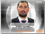 Главу федерации вольной борьбы Петербурга признали невиновным