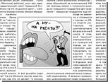 "На чувашскую газету ""Взятка"" завели дело за разжигание ненависти к русским"