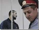 Минюст отказался проводить экспертизу по делу Мирзаева