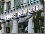 На Кубани у Россельхозбанка украли два миллиарда рублей