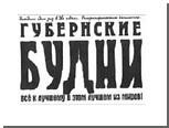 Племянника Егора Строева задержали за шантаж полицейского