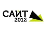 """Конференция """"САЙТ-2012"""" пройдет в Москве в сентябре"""