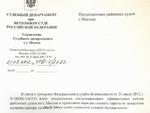 Пароль доступа к сайтам судов выложили в интернет
