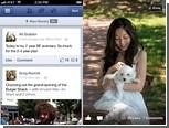 Facebook ускорила приложение для iPhone и iPad