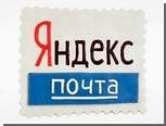 Российские почтовые сервисы стали лидерами роста в Европе