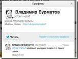 Депутата Бурматова заподозрили в покупке фолловеров