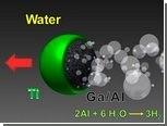 Химики создали реактивные микрочастицы