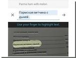 Google Translate научился переводить по фотографии