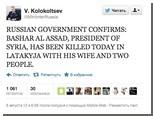 Фальшивый Колокольцев сообщил в Twitter о гибели Асада