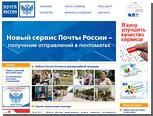 """""""Почта России"""" пожаловалась в полицию на хакеров"""
