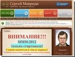 В Туле закрыли доступ к сайтам МММ