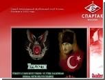 """Сайт """"Cпартака"""" ушел в офлайн из-за хакеров"""