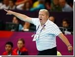 Трефилов раскритиковал руководителей российского гандбола