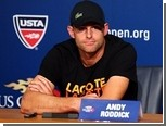 Энди Роддик объявил о завершении карьеры