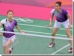 Бадминтонисткам смягчат наказание за договорные матчи на Олимпиаде